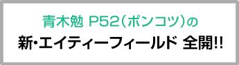 青木勉 P52(ポンコツ)の新・エイティーフィールド全開!!
