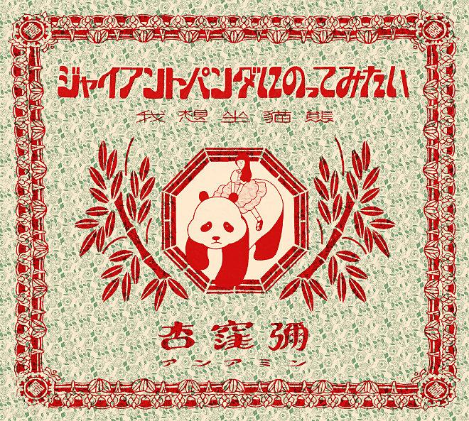 杏窪彌(アンアミン)