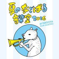 夏のなごぱる音楽室開催!Creepy Nuts、DAOKO、あゆみくりかまき、岡崎体育ら出演