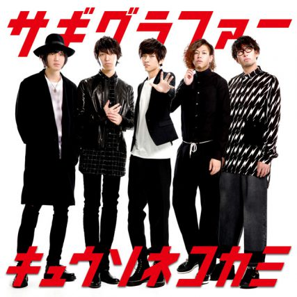 news_xlarge_kyuusonekokami_jkt201608