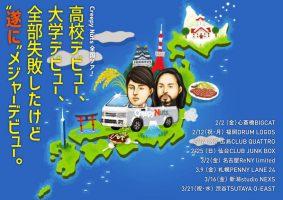 """祝!!Creepy Nuts """"遂に"""" メジャーデビュー!!全国ツアーも決定!!"""