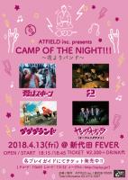 ATF pre.「CAMP OF THE NIGHT!!! 〜花よりバンド〜」開催決定!!